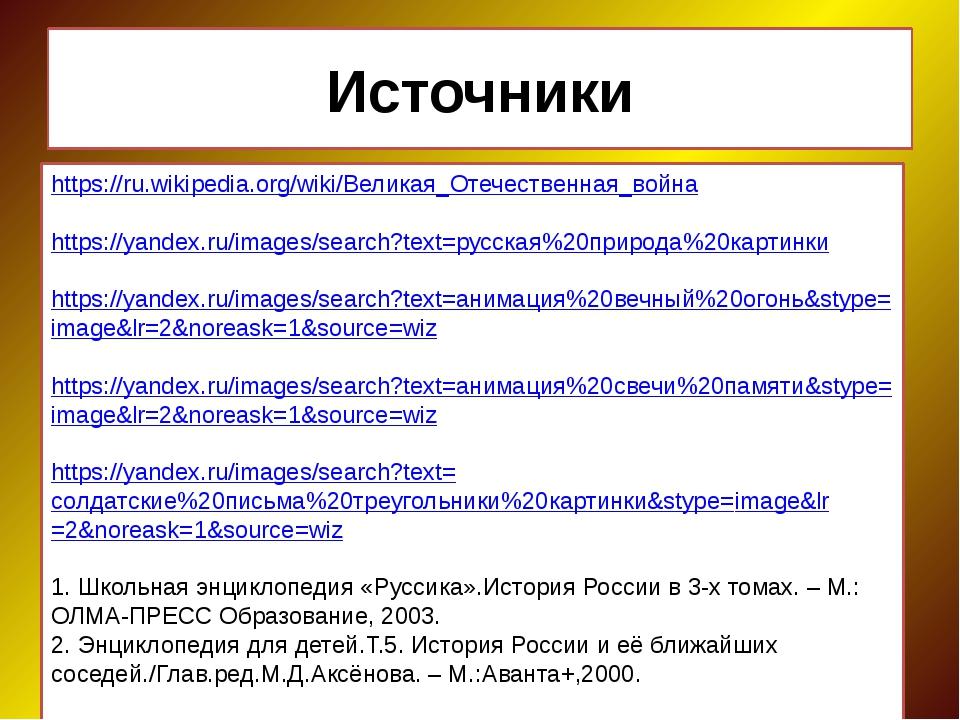 Источники https://ru.wikipedia.org/wiki/Великая_Отечественная_война https://y...