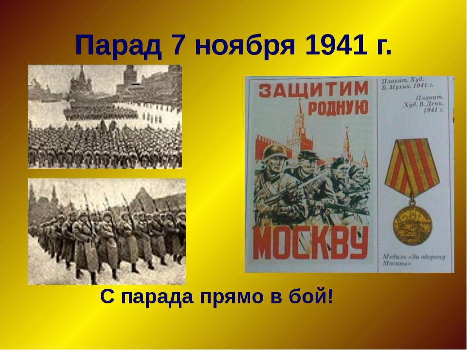 Парад 7 ноября 1941 г. С парада прямо в бой!