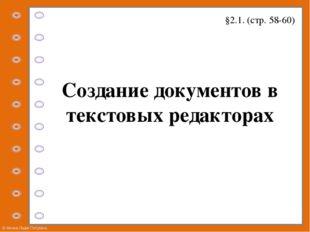Создание документов в текстовых редакторах §2.1. (стр. 58-60) © Фокина Лидия