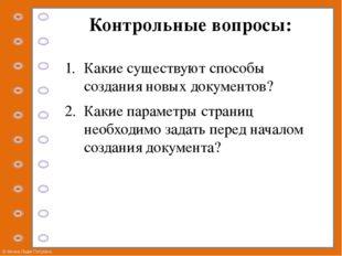 Контрольные вопросы: Какие существуют способы создания новых документов? Каки