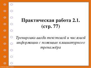 Практическая работа 2.1. (стр. 77) Тренировка ввода текстовой и числовой инфо