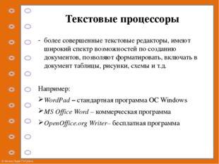 Текстовые процессоры более совершенные текстовые редакторы, имеют широкий спе
