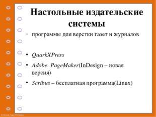 Настольные издательские системы программы для верстки газет и журналов QuarkX