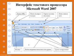 Интерфейс текстового процессора Microsoft Word 2007 © Фокина Лидия Петровна