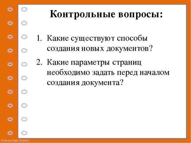 Контрольные вопросы: Какие существуют способы создания новых документов? Каки...