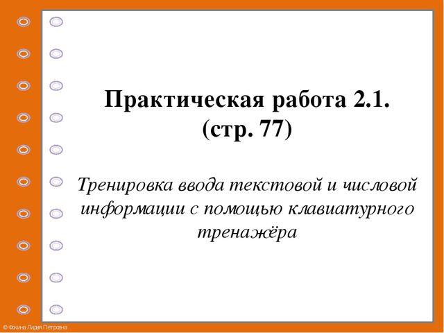 Практическая работа 2.1. (стр. 77) Тренировка ввода текстовой и числовой инфо...
