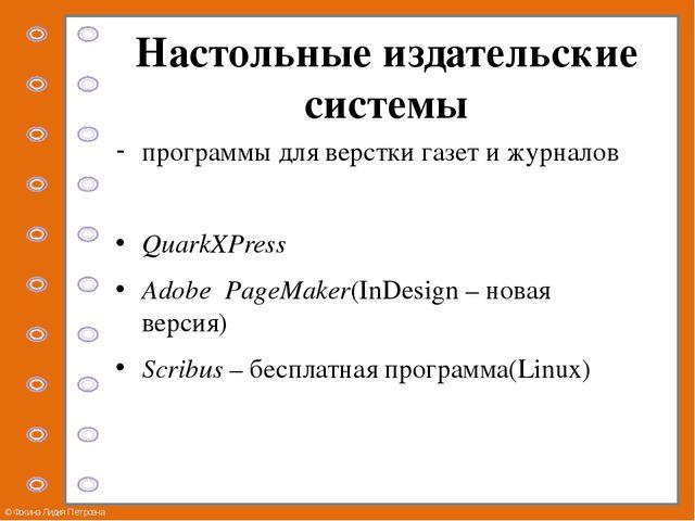 Настольные издательские системы программы для верстки газет и журналов QuarkX...