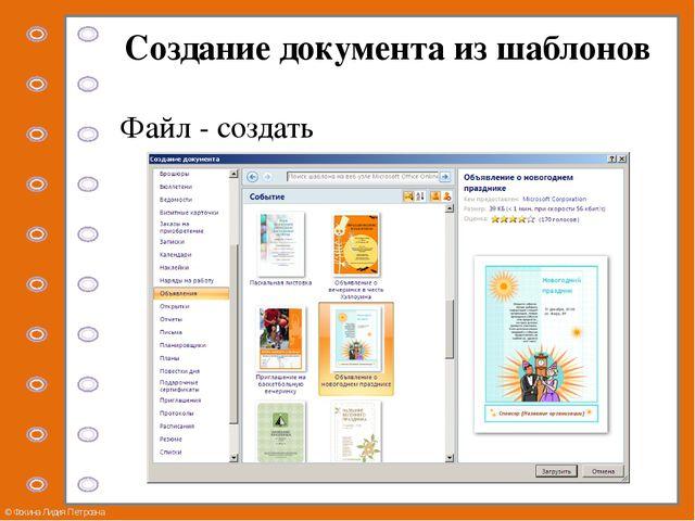 Создание документа из шаблонов Файл - создать © Фокина Лидия Петровна