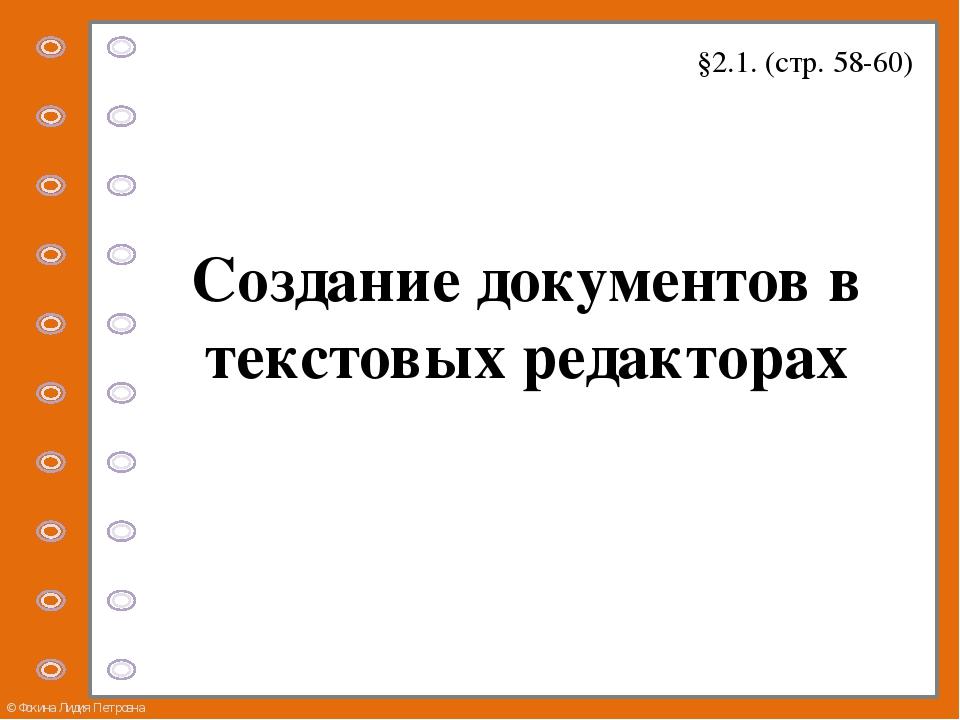 Создание документов в текстовых редакторах §2.1. (стр. 58-60) © Фокина Лидия...