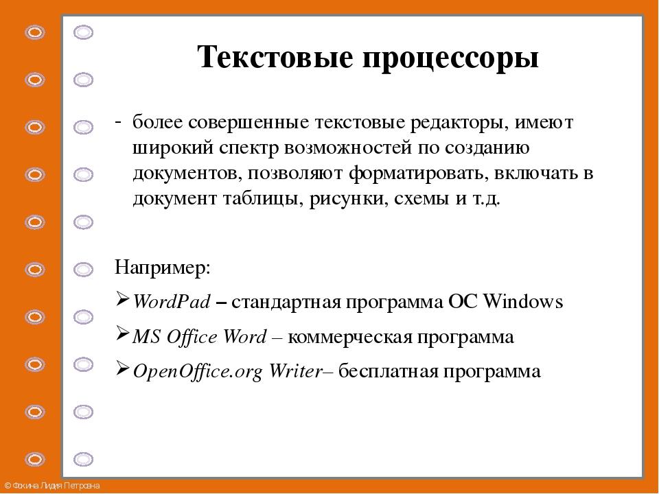 Текстовые процессоры более совершенные текстовые редакторы, имеют широкий спе...