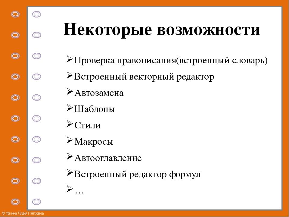 Некоторые возможности Проверка правописания(встроенный словарь) Встроенный ве...