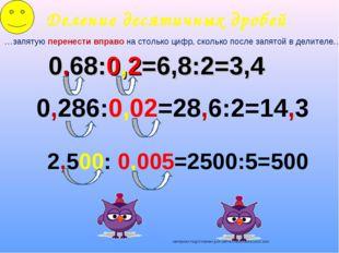 Деление десятичных дробей …запятую перенести вправо на столько цифр, сколько