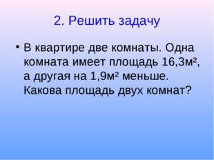 2. Решить задачу В квартире две комнаты. Одна комната имеет площадь 16,3м², а