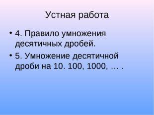 Устная работа 4. Правило умножения десятичных дробей. 5. Умножение десятичной