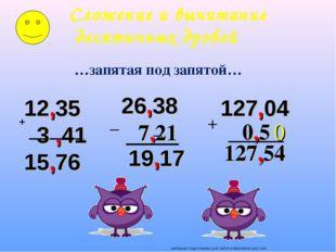 + 12,35 3 ,41 15,76 26,38 7,21 19,17 Сложение и вычитание десятичных дробей …