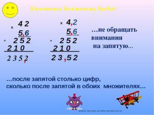 4 2 5,6 х 2 5 2 2 1 0 + 2 3 5 2 , 4,2 5,6 х 2 5 2 2 1 0 + 2 3 ,5 2 Умножение