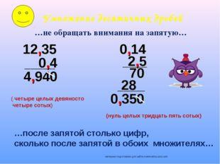 Умножение десятичных дробей …не обращать внимания на запятую… 12,35 …после за