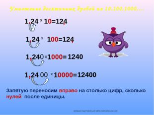 Умножение десятичных дробей на 10,100,1000,… 1,24 10=124 х 1,24 100=124 х 1,2