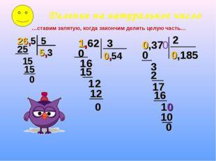 Деление на натуральное число …ставим запятую, когда закончим делить целую час