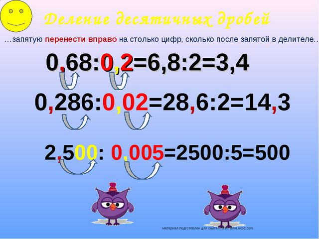 Деление десятичных дробей …запятую перенести вправо на столько цифр, сколько...