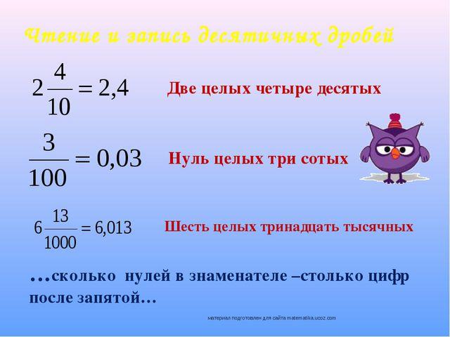 Чтение и запись десятичных дробей Две целых четыре десятых Нуль целых три сот...