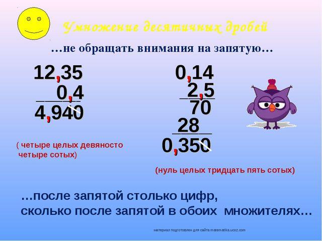 Умножение десятичных дробей …не обращать внимания на запятую… 12,35 …после за...