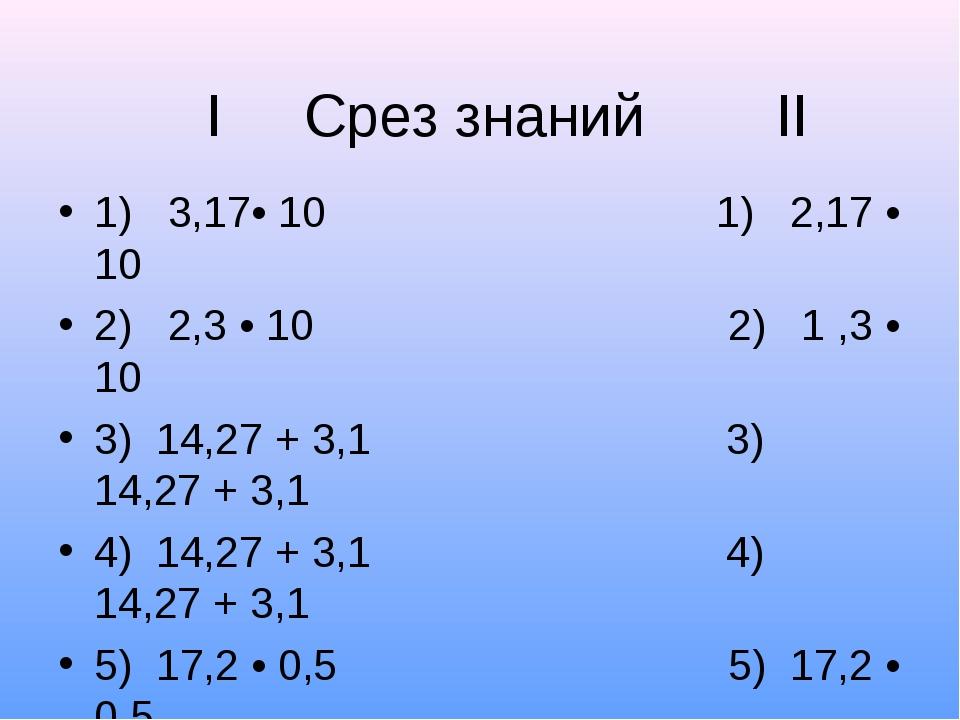 I Срез знаний II 1) 3,17• 10 1) 2,17 • 10 2) 2,3 • 10 2) 1 ,3 • 10 3) 14,27 +...