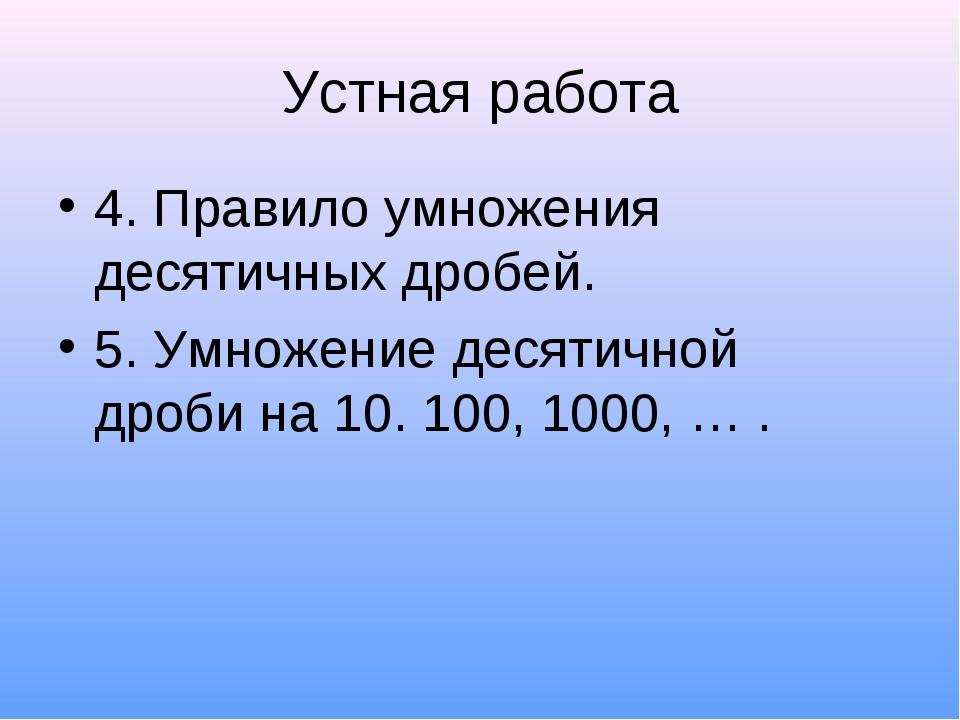 Устная работа 4. Правило умножения десятичных дробей. 5. Умножение десятичной...