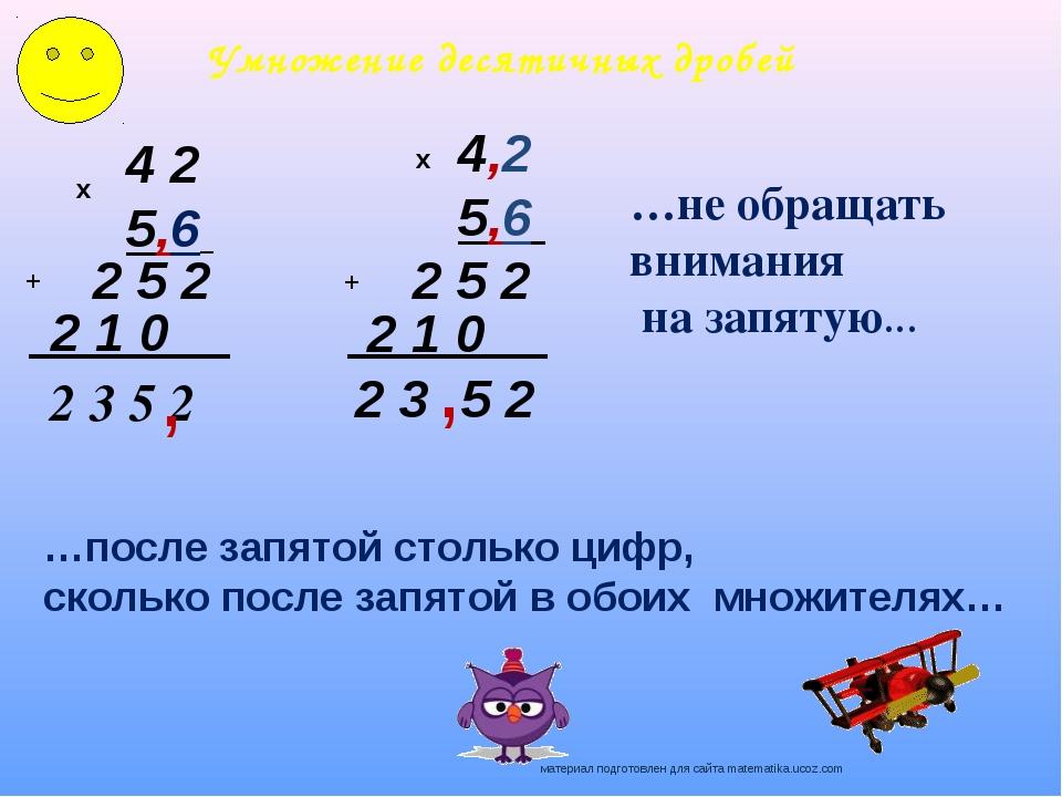 4 2 5,6 х 2 5 2 2 1 0 + 2 3 5 2 , 4,2 5,6 х 2 5 2 2 1 0 + 2 3 ,5 2 Умножение...