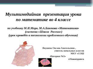 Якушева Оксана Анатольевна , учитель начальных классов МКУ «СОШ -Интернат №5