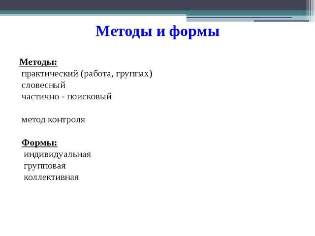 Методы и формы Методы: практический (работа, группах) словесный частично - п...