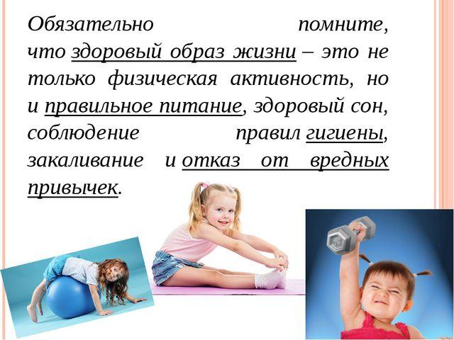 Обязательно помните, чтоздоровый образ жизни– это не только физическая акти...