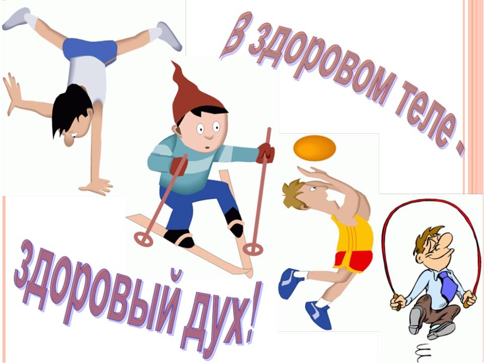 Картинки на тему занятия физкультурой и спортом, крещении ребенка