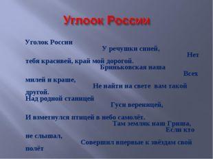 Уголок России У речушки синей, Нет тебя красивей, край мой дорогой. Бриньков