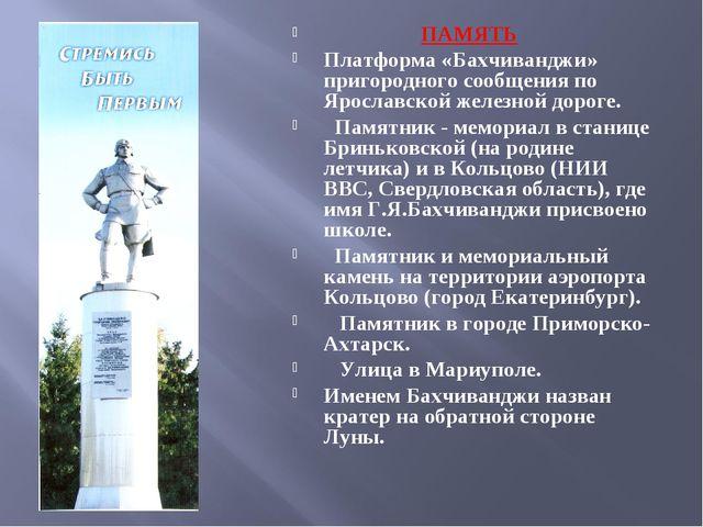 ПАМЯТЬ Платформа «Бахчиванджи» пригородного сообщения по Ярославской железно...