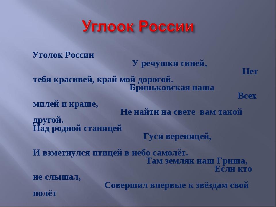 Уголок России У речушки синей, Нет тебя красивей, край мой дорогой. Бриньков...