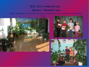 2011-2012 учебный год – проект «Зимний сад» Цель проекта:озеленение школьны
