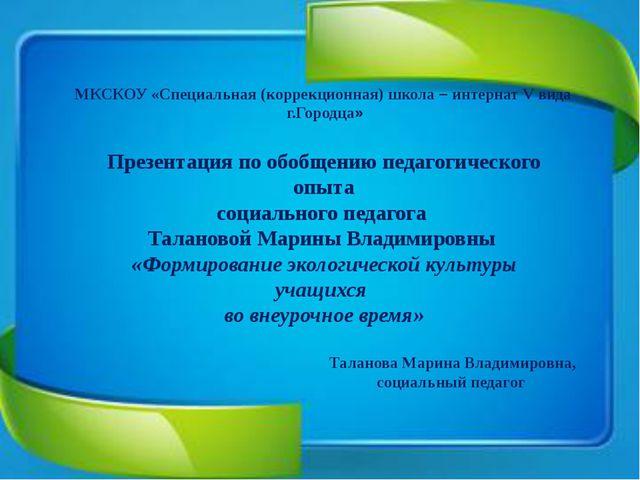 Презентация по обобщению педагогического опыта социального педагога Талановой...