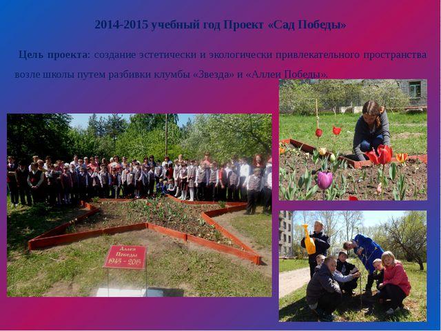 Цель проекта: создание эстетически и экологически привлекательного пространс...