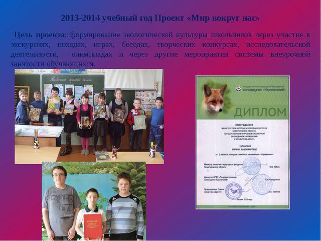 Цель проекта: формирование экологической культуры школьников через участие в...