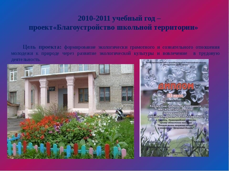 2010-2011 учебный год –проект«Благоустройство школьной территории» Цель прое...