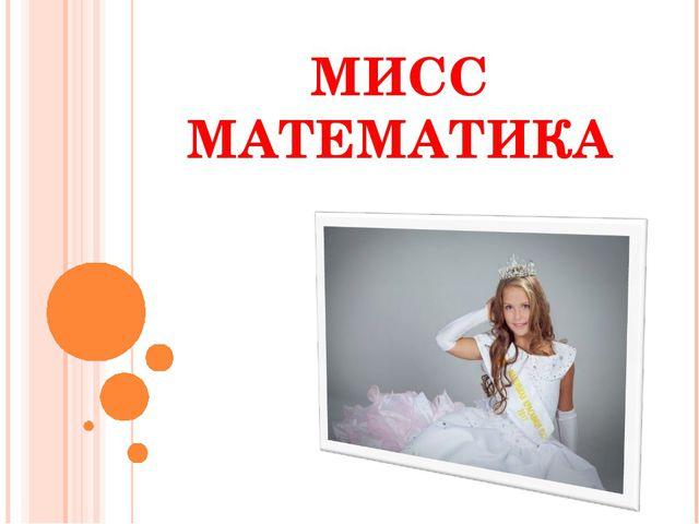 МИСС МАТЕМАТИКА