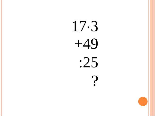 173 +49 :25 ?