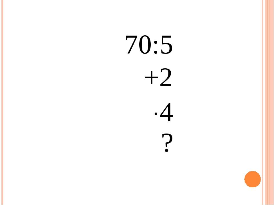 70:5 +2 4 ?