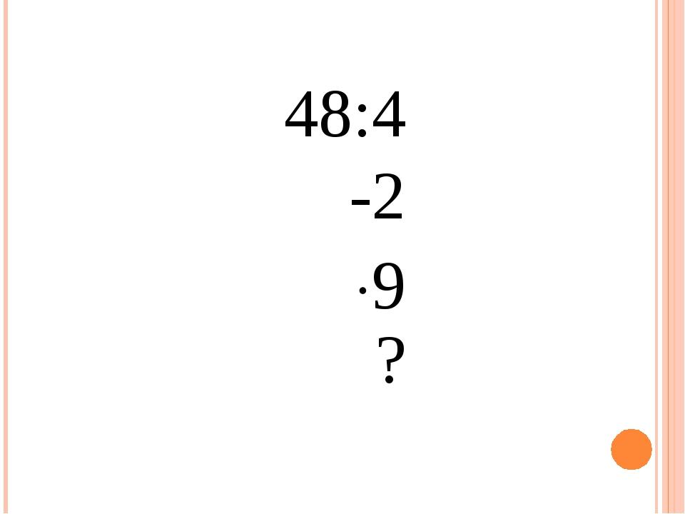 48:4 -2 9 ?