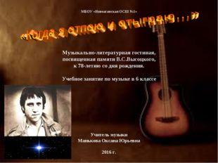 МБОУ «Новоаганская ОСШ №1» Музыкально-литературная гостиная, посвященная пам
