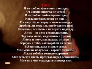 Поэт: Я не люблю фатального исхода, От жизни никогда не устаю. Я не люблю люб
