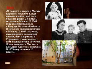 Поэт: «Я родился и вырос в Москве, коренной москвич. Когда началась война, м