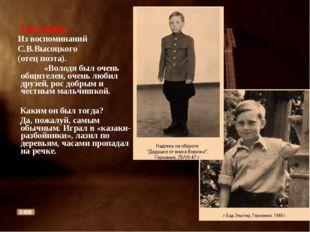 3 историк: Из воспоминаний С.В.Высоцкого (отец поэта). «Володя был очень общ