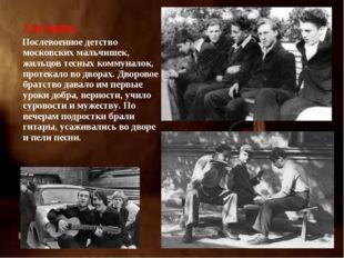 1 историк: Послевоенное детство московских мальчишек, жильцов тесных коммуна
